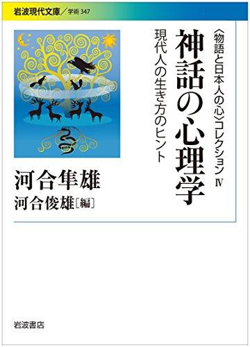 神話の心理学――現代人の生き方のヒント〈〈物語と日本人の心〉コレクションIV〉 (岩波現代文庫)の詳細を見る