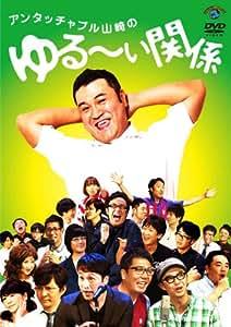 アンタッチャブル山崎のゆる~い関係 [DVD]