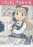 もしもし、てるみです。 / 水沢 悦子 のシリーズ情報を見る