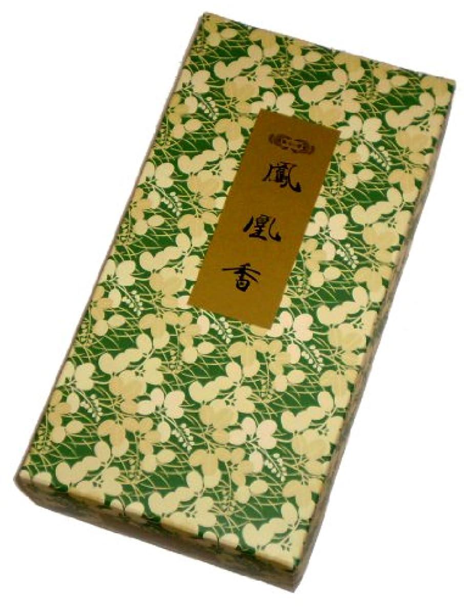 エアコン平行世界的に玉初堂のお香 鳳凰香 500g #681