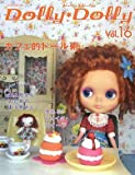 Dolly*Dolly ドーリィ*ドーリィ Vol.16 (お人形MOOK)