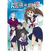 成恵の世界 スペシャル・エディション [DVD]