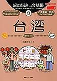 旅の指さし会話帳8台湾(台湾華語〈中国語〉)[第二版]  (ここ以外のどこかへ!)