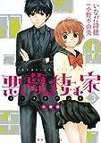 悪夢の棲む家 ゴーストハント 分冊版(3) (ARIAコミックス)
