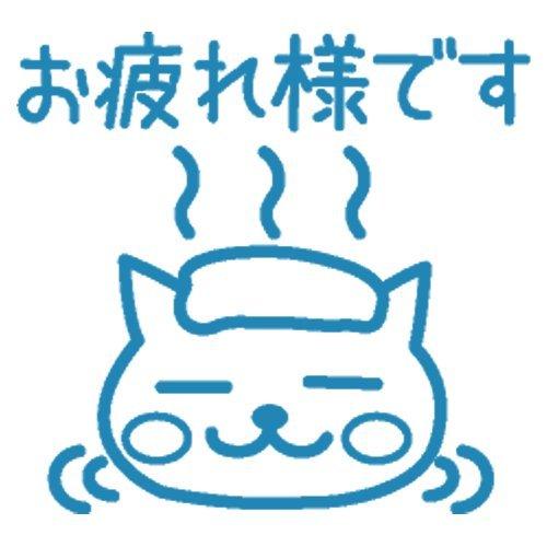 kodomo no kao ミニスタンプ浸透印お疲れ様です猫(インク:ブルー)(0542-075)