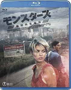 モンスターズ / 地球外生命体 [Blu-ray]