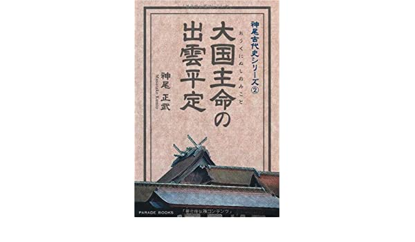 大国主命の出雲平定 (神尾古代史...