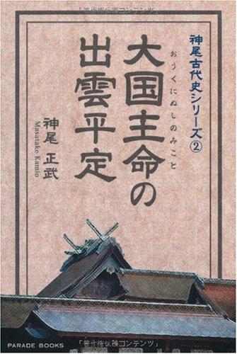大国主命の出雲平定 (神尾古代史シリーズ)
