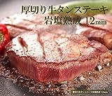 極厚牛たんステーキ[約180g、3~5枚入り] 岩塩熟成 「厚さ・熟成・切り出し・岩塩へのこだわりが違う 牛タン ステーキ」 焼肉 バーベキューに(ギフトに、贈り物に)
