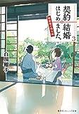 契約結婚はじめました。3 〜椿屋敷の偽夫婦〜 (集英社オレンジ文庫)