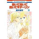 抱いて抱いて抱いて・ダーリン 第15巻 (花とゆめCOMICS)