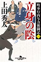 町奉行内与力奮闘記一 立身の陰 (幻冬舎時代小説文庫)