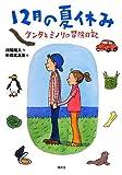 12月の夏休み ケンタとミノリの冒険日記 画像