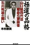 極道の品格 ~山口組四代目暗殺の首謀者 石川裕雄の闘い~