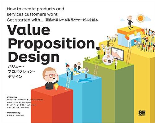 バリュー・プロポジション・デザイン  顧客が欲しがる製品やサービスを創るの詳細を見る