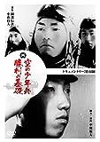 空の少年兵/勝利の基礎[DVD]
