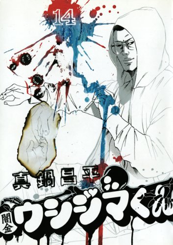 闇金ウシジマくん(14) (ビッグコミックス)の詳細を見る
