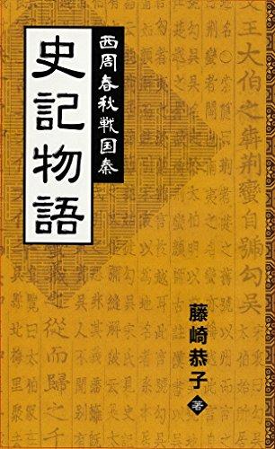 史記物語   -西周春秋戦国秦-