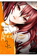 Another(3) (角川コミックス・エース) Kindle版