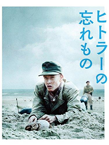 ヒトラーの忘れもの(字幕版)