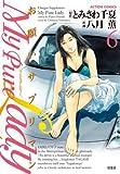 My Pure Lady : 6 (アクションコミックス)