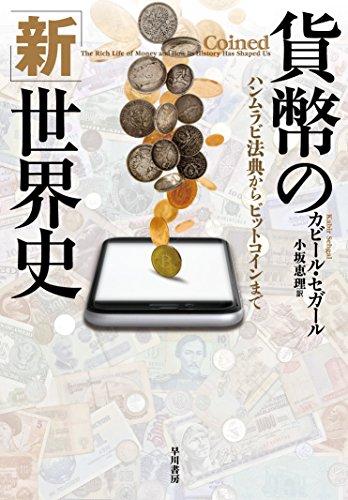 お金の何が、世界を