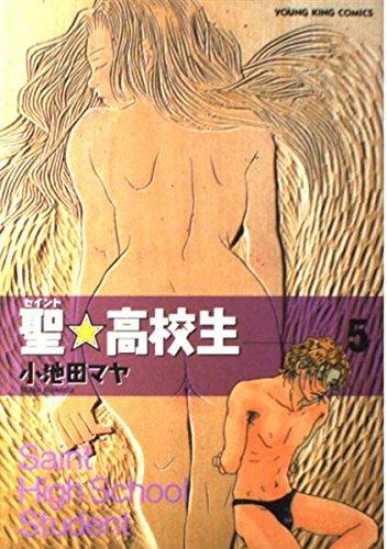 聖・高校生 (5) (ヤングキングコミックス)の詳細を見る