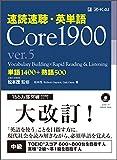 速読速聴・英単語 Core1900 ver.5