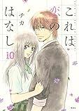 これは恋のはなし(10) (ARIAコミックス)