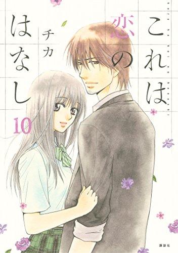 これは恋のはなし(10) (ARIAコミックス)の詳細を見る