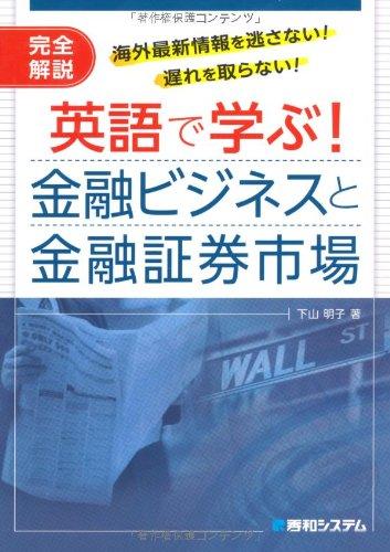 英語で学ぶ!金融ビジネスと金融証券市場の詳細を見る