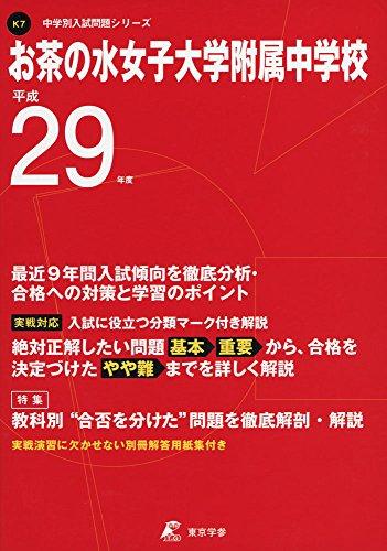 お茶の水女子大学附属中学校 平成29年度 (中学校別入試問題シリーズ)