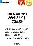 リスト型攻撃が招く Webサイトの危機(日経BP Next ICT選書) 日経コンピュータReport