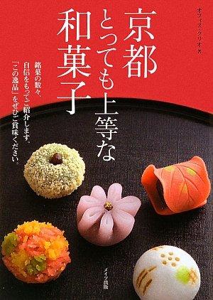 京都 とっても上等な和菓子の詳細を見る