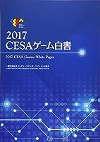 CESAゲーム白書〈2017〉
