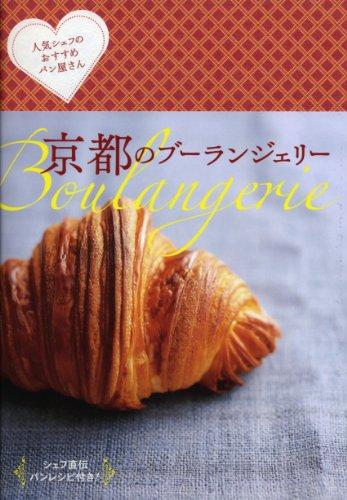 京都のブーランジェリー ―人気シェフのおすすめパン屋さん (京都ソムリエ)の詳細を見る