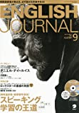 CD付 ENGLISH JOURNAL (イングリッシュジャーナル) 2013年 09月号