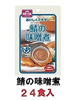 ホリカフーズ おいしくミキサー 「鯖の味噌煮 50g×24食入」 1ケース (区分4:かまなくてよい) E-1301