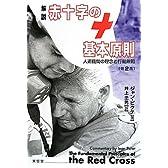 解説 赤十字の基本原則―人道機関の理念と行動規範