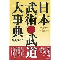 日本武術・武道大事典