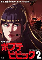 【Amazon.co.jp限定】 ポプテピピック vol.2【Blu-ray】 (全巻購入特典:「クソトートバック」引換シリアルコード付)