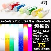 選べる カラー バルブ LED T5 T6.5 エアコン メーター スイッチ インジゲーター ポジション 球 超拡散 全面発光 COB タイプ 汎用品 4個 イエロー