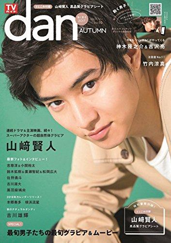 TVガイドdan[ダン]vol.16 (TOKYO NEWS MOOK 657号)