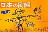 全国民謡歌詞集 大文字 日本の民謡 全569曲