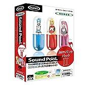 Sound PooL jamバンドパック II