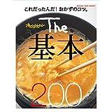 The 基本200 (オレンジページブックス)