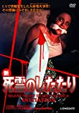 新・死霊のしたたり[DVD]