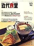 近代食堂 2008年 12月号 [雑誌]