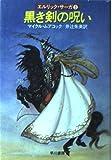 黒き剣の呪い (ハヤカワ文庫 SF―エルリック・サーガ (611))