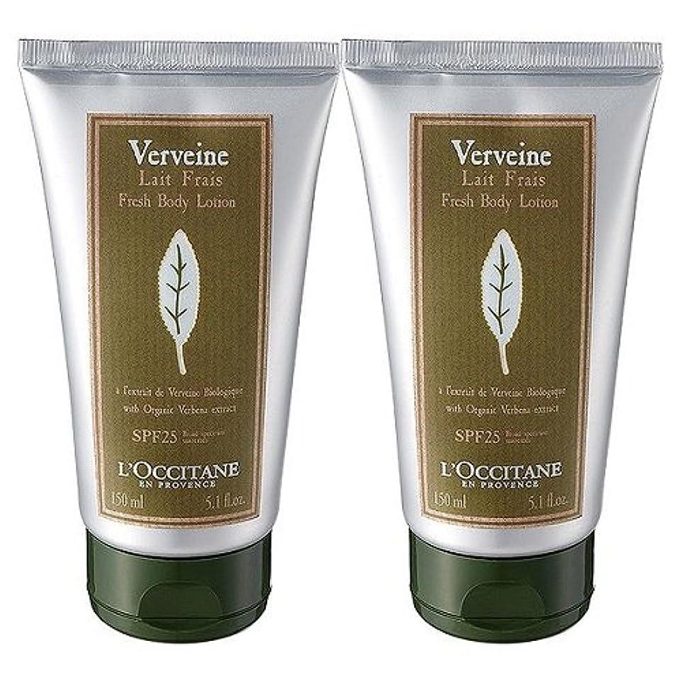 高いコール残り物ロクシタン(L'OCCITANE) ヴァーベナ UVボディローション2本セット